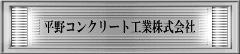 平野コンクリート工業株式会社